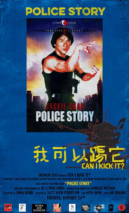 police_story_web